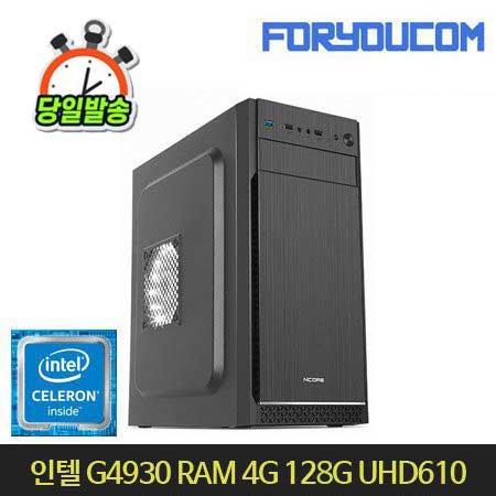 [사무용,인강용][빠른배송] 인텔G4930/RAM4G/SSD128G/UHD610/Free-Dos/IOF-MG1