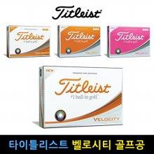 타이틀리스트정품 VELOCITY(벨로시티)골프공/로고가능