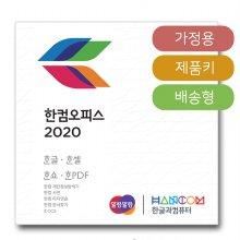 한컴오피스 2020 가정 및 학생용 [ 제품키 배송형 ]