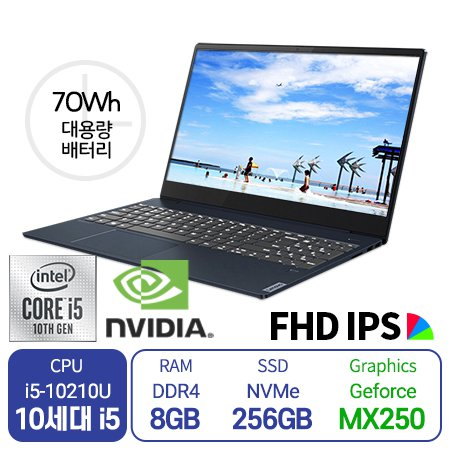 [상품평이벤트] 10세대 노트북 아이디어 패드 S540-15-I5-MX250-10TH (10th 코멧레이크/ GeForce MX250/ 70Wh 대용량배터리)
