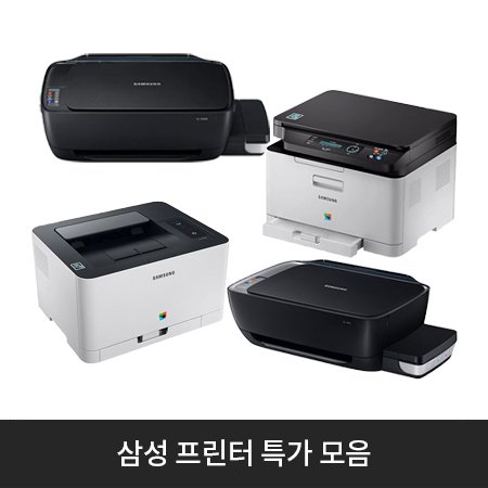 삼성 프린터 특가 모음[잉크/레이저/프린터/복합기]