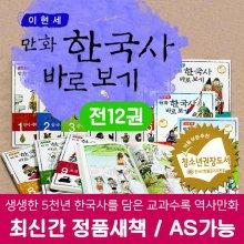 이현세만화한국사바로보기 (전12권)