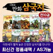 이현세만화삼국지 (전10권)