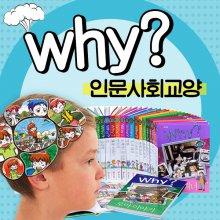 why인문사회교양학습만화 (전36권)