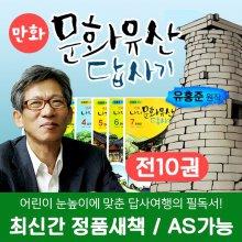 유홍준만화나의문화유산답사기 (전10권)