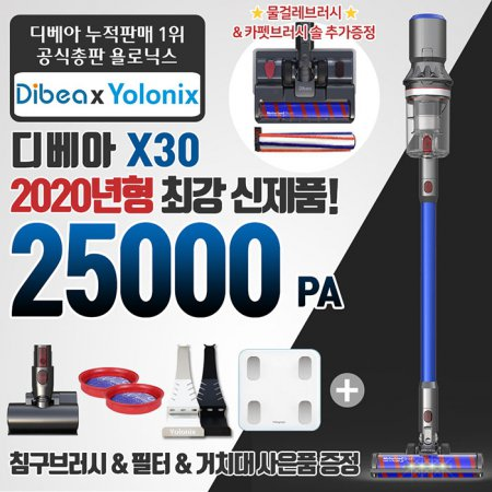 2020년형 최신상 차이슨 무선청소기 디베아X30 (블루/골드)