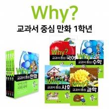 why교과서중심만화(1학년) : 전4권