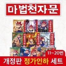 마법천자문 개정판(전10권) : 11~20번 정가인하세트 한자카드포함