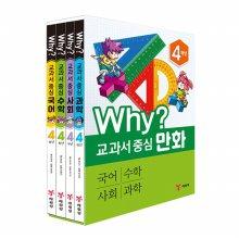 why교과서중심만화(4학년) : 전4권
