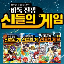 바둑전쟁신들의게임 (전3권)