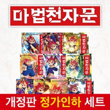마법천자문 개정판(전10권) : 1~10번 정가인하세트 한자카드포함