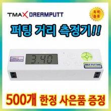 [매트로]TMAX 퍼팅거리측정기 드림펏