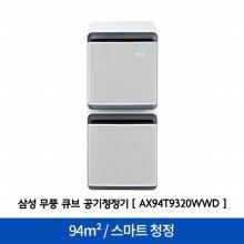 큐브 공기청정기 AX94T9320WWD [94m² / 무풍청정 / 스마트 모드]