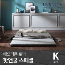 럭스나인 메모리폼 토퍼 매트리스 핫앤쿨 스페셜 킹