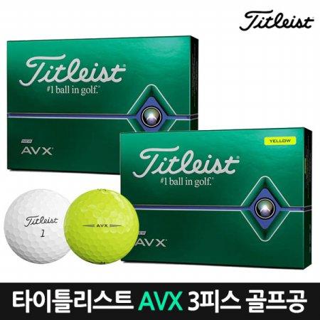 2020 타이틀리스트 정품 NEW AVX 골프볼 3피스/12구