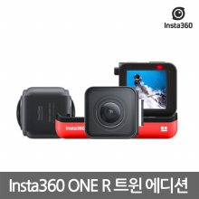 Insta360 ONE R TWIN 에디션