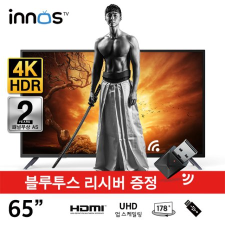 165cm UHD 4K LED TV HDR / E6500UHD [스탠드형 자가설치]