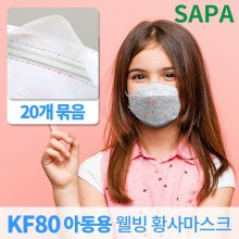 KF80 아동용 소형 마스크 20개 황사 미세 먼지 방역