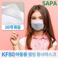 KF80 아동용 소형 마스크 10개 황사 미세 먼지 방역