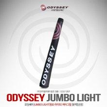 오디세이 JUMBO LIGHT(점보 라이트) 퍼터그립 [블랙]