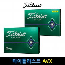 타이틀리스트 2020 AVX 골프공(12알)로고인쇄가능