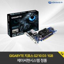 GIGABYTE 지포스 G210 D3 1GB