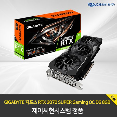 GIGABYTE 지포스 RTX 2070 SUPER Gaming OC D6 8GB