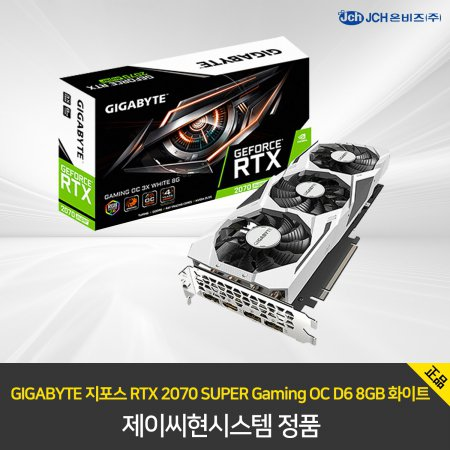 GIGABYTE 지포스 RTX 2070 SUPER Gaming OC D6 8GB 화이트