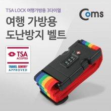 Coms 도난방지 벨트(TSA여행가방용) 3-dial_4CC394