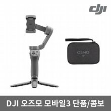 오즈모 모바일3 콤보/스마트폰 짐벌[DJI OSMOMOBILE3 COMBO]