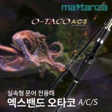 마탄자 트위스트 오타코 ACS 170 바다 낚시 대 문어