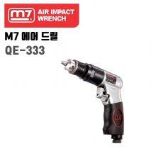 M7 엠세븐 에어드릴 QE-333 후방배기형 좌우 회전용