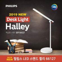 필립스 할리 66127 LED 학습용 스탠드 눈이 편안한 공부 스탠드