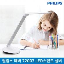 필립스 레버 72007 LED 학습용 스탠드 실버