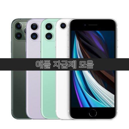 [애플 자급제/공기계 모음] 아이폰SE 2세대, 아이폰11, 아이폰11 Pro 外