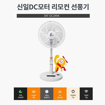 [오싹] DC모터 리모컨 좌석용 선풍기 SIF-DC24NK [30CM/ 7엽/ 6단풍속조절 ]