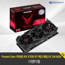 PowerColor 라데온 RX 5700 XT 레드데빌 OC D6 8GB