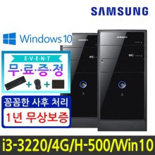 DB400T2A (I3-3220/4G/HDD500G/HD/윈10) 리퍼 리퍼