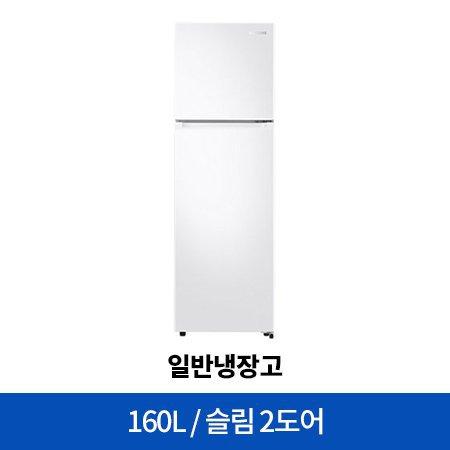 [B2B전용모델] [숙박업/병원추천] 2도어 일반냉장고 160L