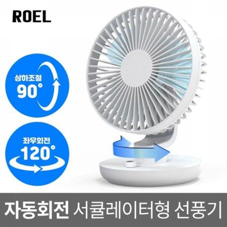 [대한민국 동행세일] 탁상용 미니선풍기 써큘레이터 무빙스핀 /다이얼게이지/BLDC