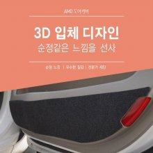 AMD 도어커버 차량한대분(샤무드원단)_4A43F7