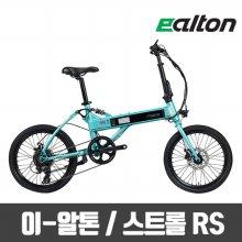 스트롤 RS(PAS) 전기자전거 2019년 ALTON[무료조립/무료배송/알톤직영]