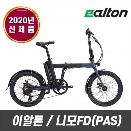 [L.POINT 1만점] 니모FD(PAS) 전기자전거 2020년 ALTON[무료조립/무료배송/알톤직영]