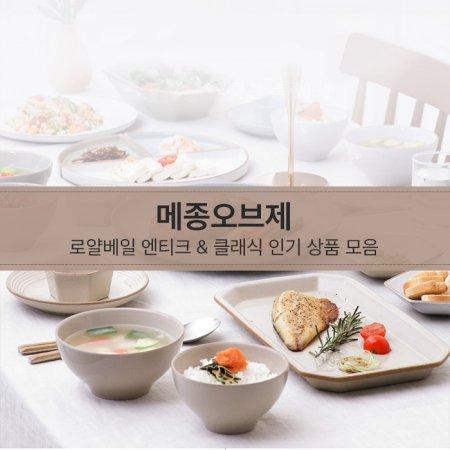 로얄베일 엔티크 & 클래식 인기 상품 모음