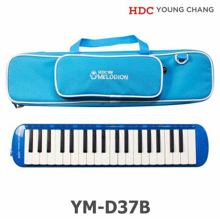 [견적가능] 영창 멜로디언 YM-D37B 블루 37건반 고급형