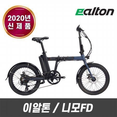 니모FD 전기자전거 2020년 ALTON[무료조립/무료배송/알톤직영]