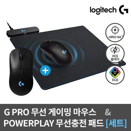 G PRO WIRELESS 무선 게이밍 마우스 & POWERPLAY 무선충전 마우스 패드 SET [로지텍코리아 정품]