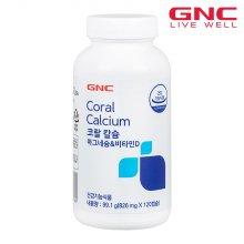 코랄칼슘 마그네슘 비타민 D (120캡슐) 2개월분