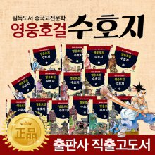 영웅호걸수호지 (전15권)