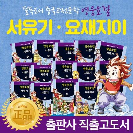 영웅호걸서유기요재지이 (전15권)